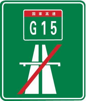 a 高速公路起点预告 交通标志标线题专项练习试题